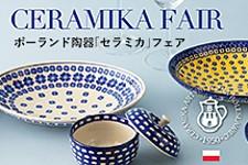 ceramika_fair_225_155